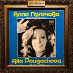 Дом Винила - ​Alla Pougachova – 1976 – The Golden Orpheus '76