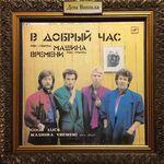 Дом Винила - ABBA'79 – North American & European Tour 1979