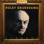 Дом Винила - Bulat Okudshawa - 1988 – Lieder II  (Булат Окуджава