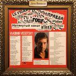 Дом Винила - Vladimir Vissotski'77 – La Corde Raide