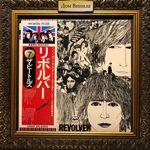 Дом Винила - Beatles'66 – Revolver