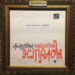 Дом Винила - Аккорд'70 – Поет Вокальный Квартет Аккорд