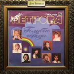 Купить виниловую пластинку Андрей Петров – 1986 – Голубые Города