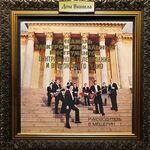 Купить виниловую пластинку Ансамбль Электромузыкальных Инструментов п/р Мещерина – 1978