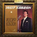 Купить виниловую пластинку Иосиф Кобзон – 1970 – Поет Иосиф Кобзон