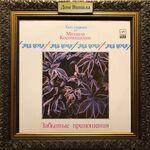 Купить виниловую пластинку Джаз-квартет Михаила Костюшкина Ars Nova – 1988 – Забытые Приношения