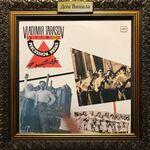 Купить виниловую пластинку Vladimir Tarasov – 1989 – ATTO III Drumtheater