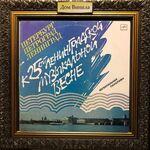 Купить виниловую пластинку Петербург Петроград Ленинград – 1989 – Музыкальная Панорама