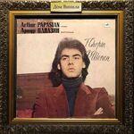 Купить виниловую пластинку Артур Папазян – 1983 – Ф. Шопен