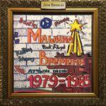 Дом Винила - A-HA'88 – Touchy!/Hurry Home