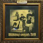 Дом Винила - Alphabeat'05 – Pop, Psych & Prog Rock 1967-1970