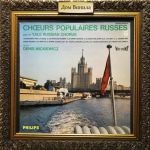 Дом Винила - Choeurs Populaires Russes'68 – Yale Russian Chorus