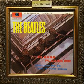 Дом Винила - The Beatles Please Please Me stereo
