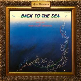 Дом Винила - Bingo Miki & Inner Galaxy Orchestra – 1978 – Back To The Sea – Three Blind Mice