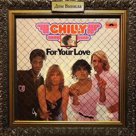 Дом Винила - Chilly'78 – For Your Love