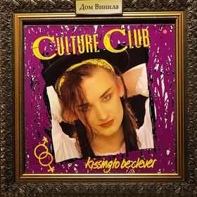 Дом Винила - Culture Club'82 – Kissing To Be Clever