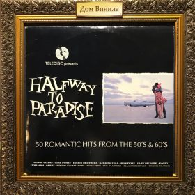Дом Винила - Halfway To Paradise – 1990 – 50 Romantic Hits From The 50's And 60's