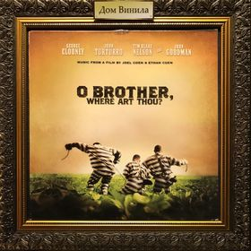 Дом Винила - O Brother, Where Art Thou?'03 – Music From The Film