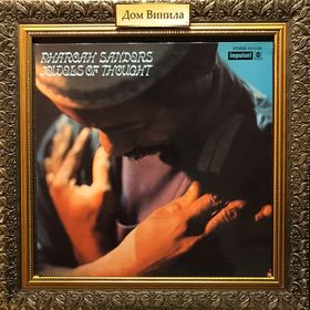 Дом Винила - Pharoah Sanders'69 – Jewels Of Thought