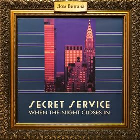 Дом Винила - Secret Service'85 – When The Night Closes In