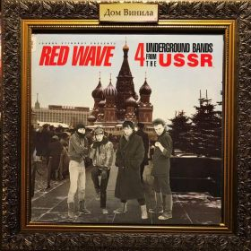 Дом Винила - ​Red Wave – 1986 – 4 Underground Bands From The USSR